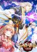 Immortal Reverence Dad manga