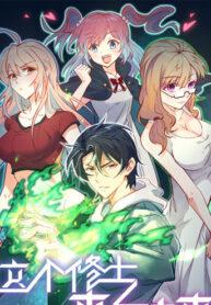 Magician from the future Manga