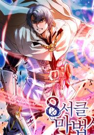 The Rebirth of an 8th-Circled Wizard Manga