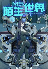 A Strange World Manga