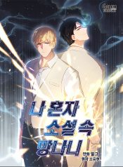 Trapped in a Webnovel as a Good for Nothing Manga