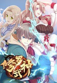 Martial God Asura Manga