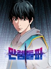 Limit Breaker Manhwa
