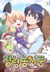 Spirit Farmer Manga