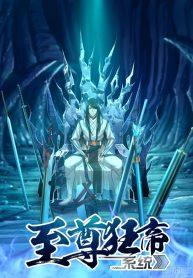 Supreme Mad Emperor System Manga