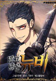 Worn and Torn Newbie Manga