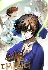 doctor-rsquo-s-rebirth